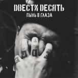 210 – Dust In The Eyes CD