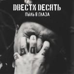 210 – Dust In The Eyes LP